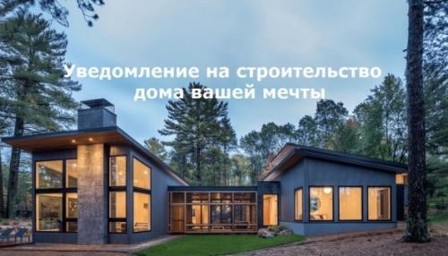Порядок получения разрешения на строительство частного дома в 2020 году. Как получить разрешение на строительство дома на своем участке 2020 ижс.