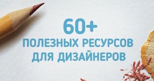 Лучшие сайты по дизайну. 60+полезных ресурсов для дизайнеров